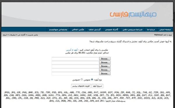 Mihalism-Multi-Host-5.0.2-Persian