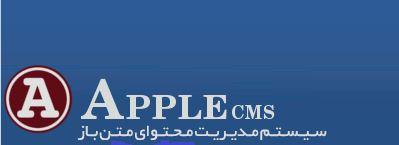 apple-cms