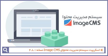 imagecms-v4.8.1