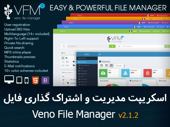 اسکریپت-مدیریت-اشتراک-گذاری-فایل-veno-file-manager-1