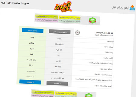 file-hosting-2.1-persian