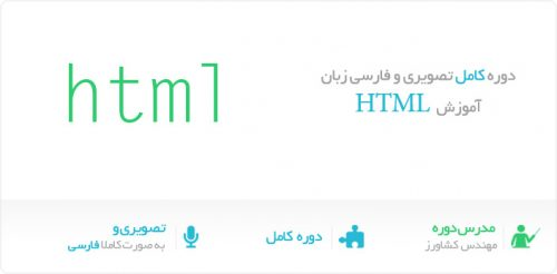 html-training-course