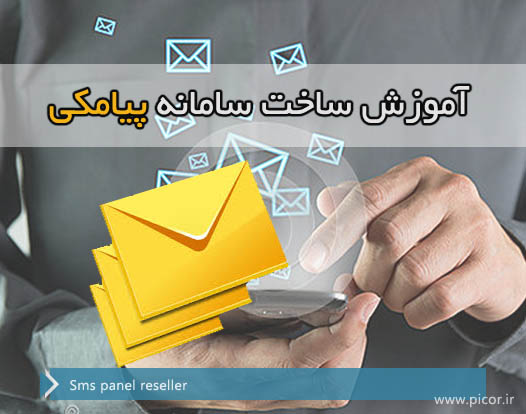 sms-panel-reseller