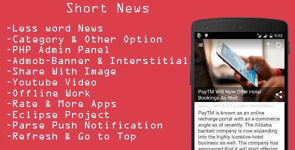 دانلود سورس کد برنامه اخبار codecanyon – Short News – flip reading experience