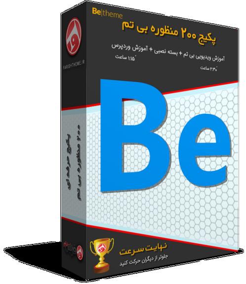 دانلود رایگان قالب وردپرس بی تم BeTheme 20.4
