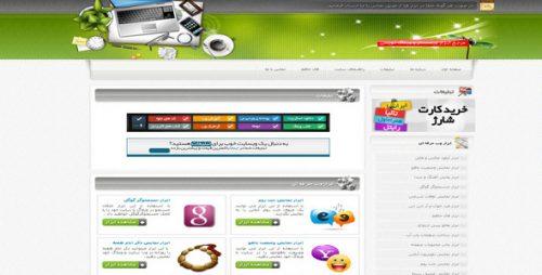 دانلود اسکریپت ابزار دهی فارسی برای وبلاگ ها تینا تولز