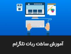 دانلود آخرین ورژن سورس ربات تبچی تلگرام Tabchi script