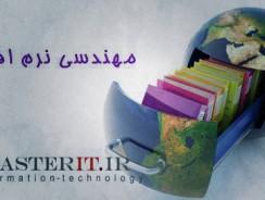 دانلود فیلم آموزشی مهندسی نرم افزار 2 (به روش کاربردی)