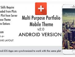 دانلود سورس کد چند منظوره codecanyon – Multi Purpose Mobile Theme Android