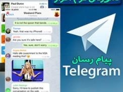 دانلود سورس کد تلگرام اندروید، کامپیوتر و تحت وب
