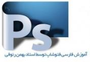 دانلود آموزش فتوشاپ بهمن رئوفی به زبان فارسی + آموزش های VIP