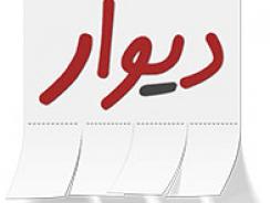 دانلود Divar 8.7.1 – برنامه دیوار خرید و فروش اجناس دست دوم اندروید