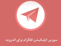 دانلود سورس فلگرام (موبوگرام یا تلگرام فارسی) برای اندروید