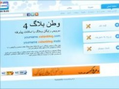 دانلود اسکریپت وبلاگدهی وطن بلاگ نسخه پایدار 4.1 + آموزش نصب